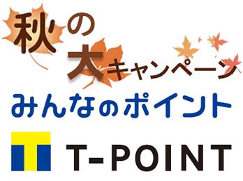 秋のtポイント大キャンペーン
