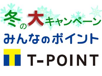 冬のTポイント大キャンペーーン