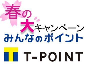 春のTポイント大キャンペーーン