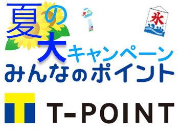 夏のtポイント大キャンペーン