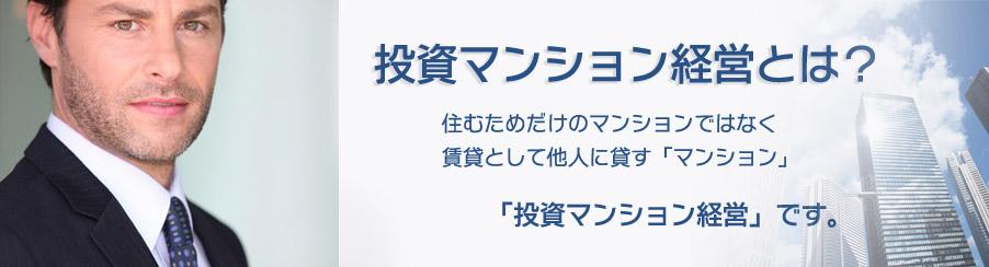 東京投資マンション経営とはリアルユナイテッド