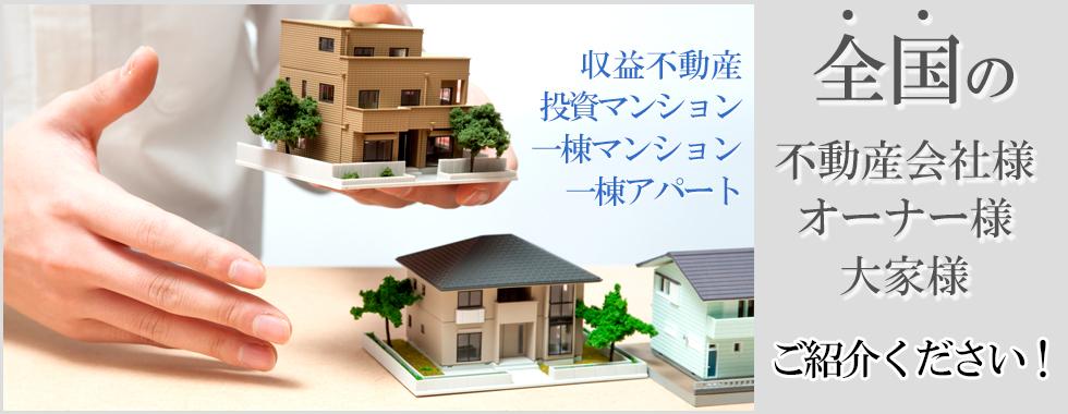 zenkoku_big_banner