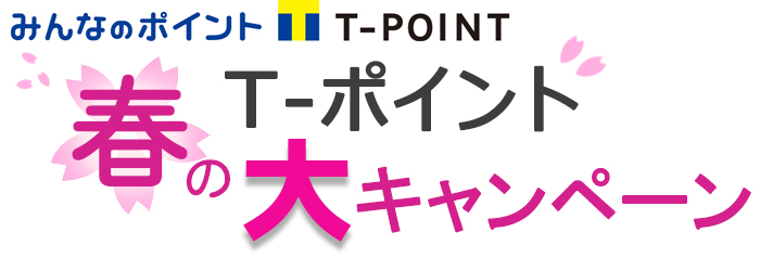 Tポイント大キャンペーン