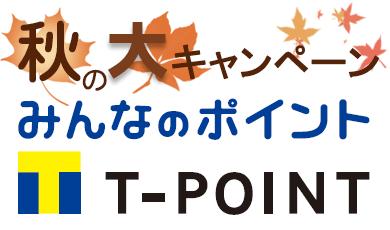 秋のTポイント